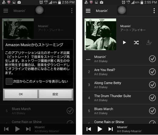 Androidアプリ「Amazon Music」