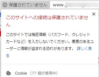 chrome68、URL情報表示