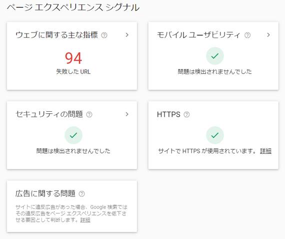 サーチコンソールのモバイルでのページエクスペリエンスシグナルのデータ