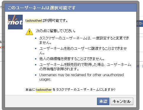 facebookページに「www.facebook.com/taskmother」で登録しました!