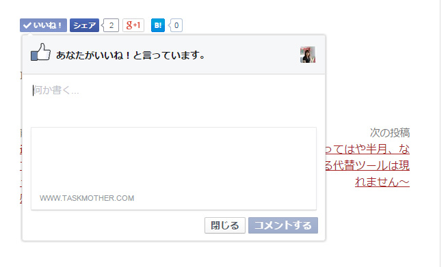 WP Social Bookmarking Lightのみでいいね!
