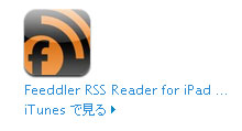 feedder RSS Reader for ipad