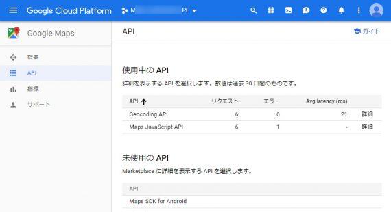 プロジェクトに、geocoing APIを追加