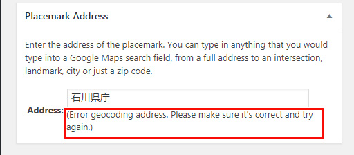 Error geocoding addessエラーメッセージ