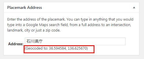geocode APIで緯度・軽度を表示
