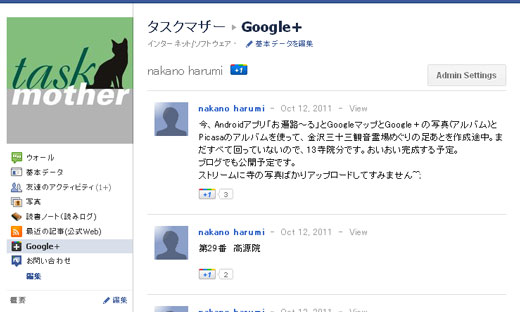 FBアプリ「Google Plus Tab for Pages」を導入してみた