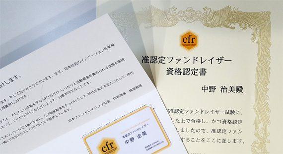准認定ファンドレイザーに合格しました。