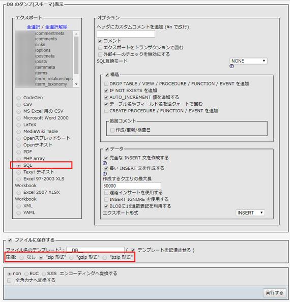 Mysql5.5のエクスポート(phpMyAdmin)