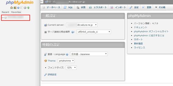 phpMyAdmin5.7のインターフェイス