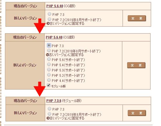 PHP5.8.9(CGIモード)→PHP7.3.xモジュール版へ更新