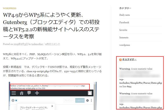 RSSフィードウィジェットにエラーメッセージが出力されている