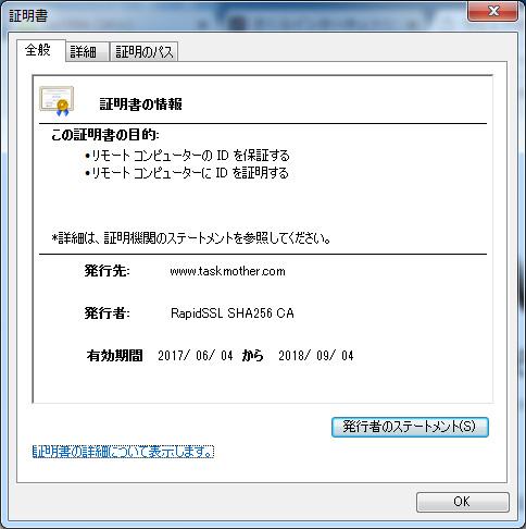 ラピッドSSL RSの証明書
