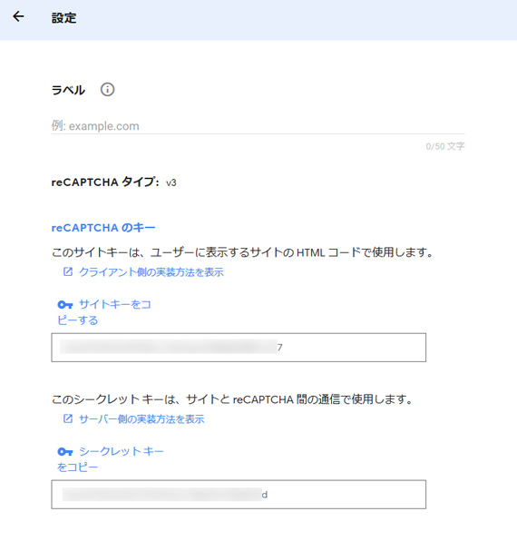 reCAPTCHA_v3の新しくなった設定画面