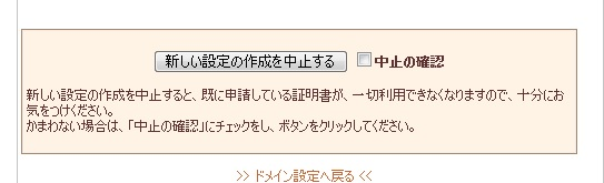 「新しい設定の作成を中止する」のボタン