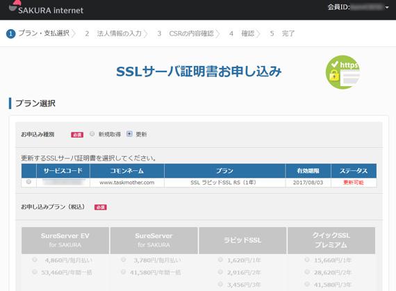 SSLサーバ証明書お申込み画面