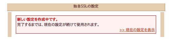 現在のSSL設定の状態、更新は完了していない