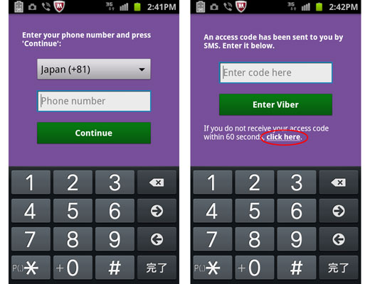 Viber for Androidの登録、認証画面