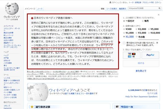 ウィキペディアに寄付