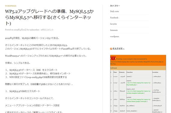 php7.3の環境で、RSSフィードにエラーメッセージが表示される