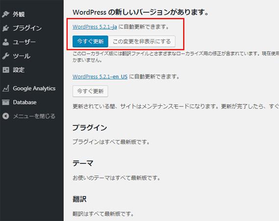 テスト環境でWP5.2.1にアップデート