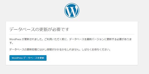 wp4→5への更新時には、データベースの更新も必要