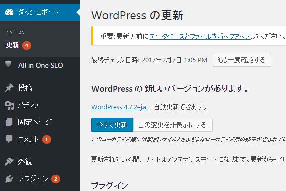 WP4.7.2の更新通知案内が表示されている