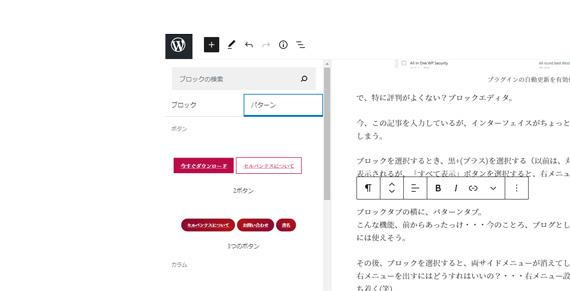 wp5.5のブロックエディタメニュー